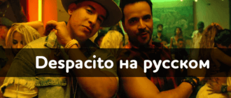 Despacito на русском