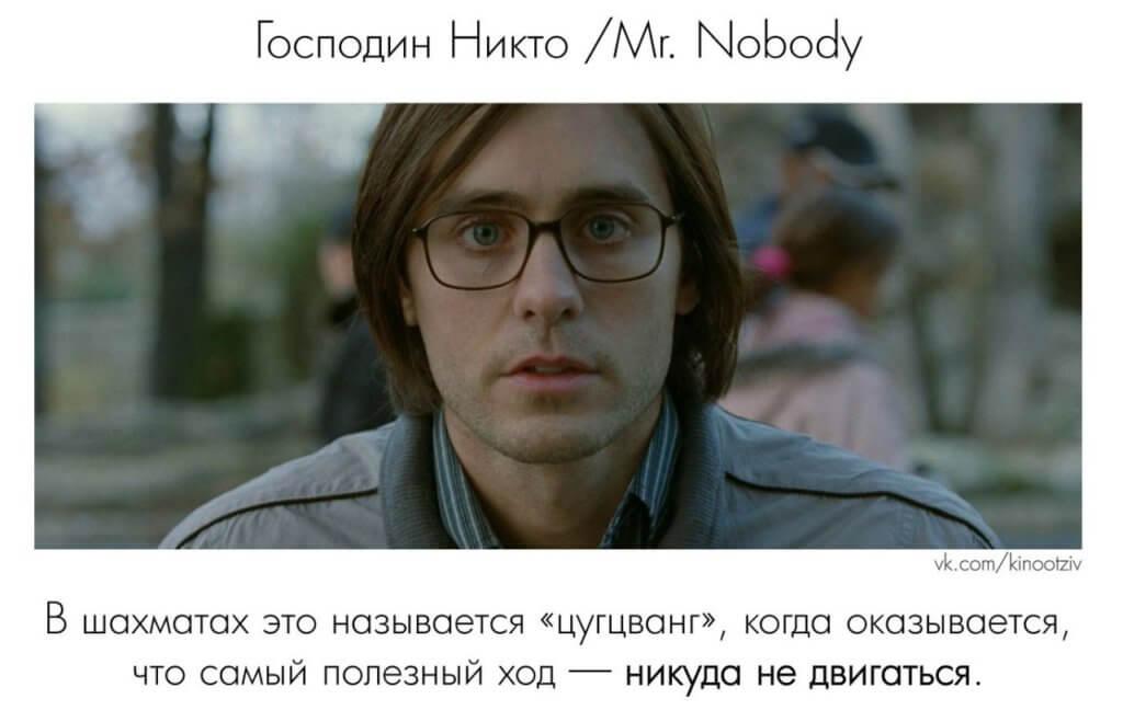 """Цитаты из кинофильма """"Господин никто"""""""