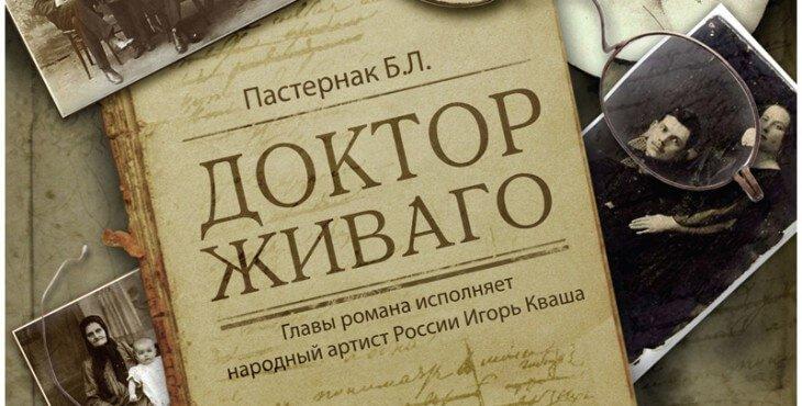 """Цитаты из романа """"Доктор Живаго"""" 1"""