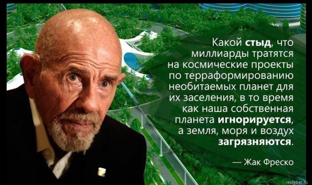 Цитаты Жака Фреско