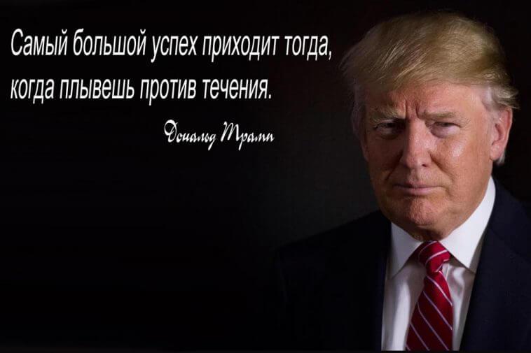Цитаты Дональда Трампа