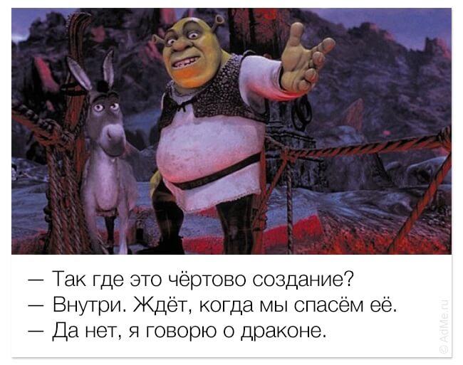 """Цитаты из мультфильма """"Шрек"""""""