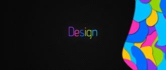 Цитаты о дизайне 4