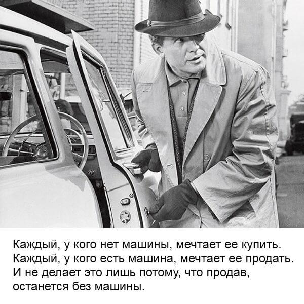 """Цитаты из фильма """"Берегись автомобиля"""""""
