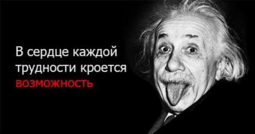 Цитаты Альберта Эйнштейна