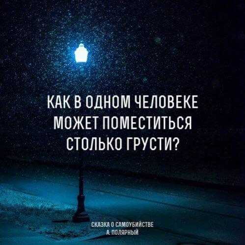 Александр Полярный цитаты