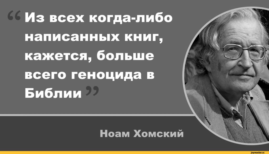 Цитаты Ноама Хомского