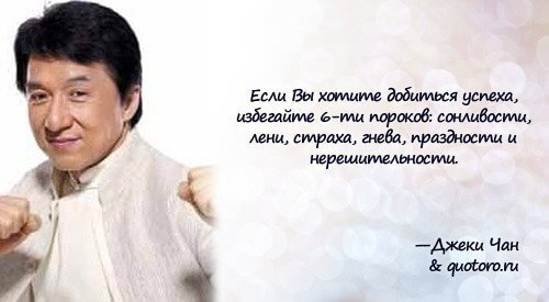 Цитаты Джеки Чана
