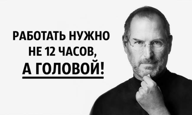 Цитаты Стива Джобса