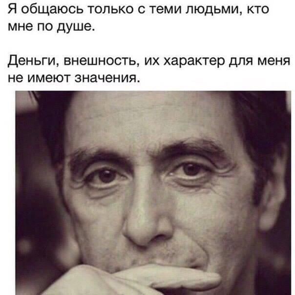 Цитаты Аль Пачино