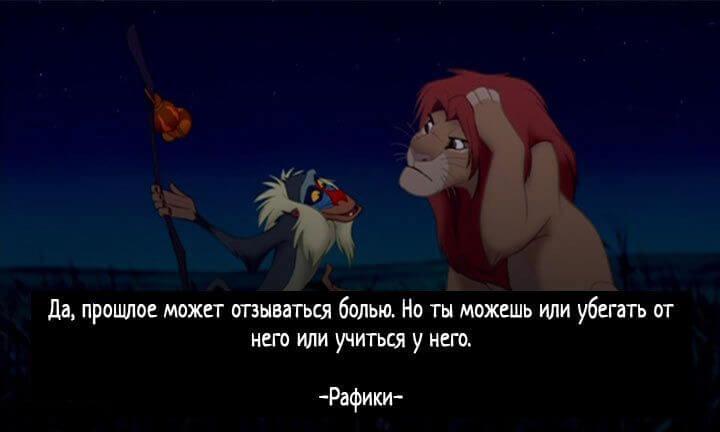 """Цитаты из мультфильма """"Король лев"""""""