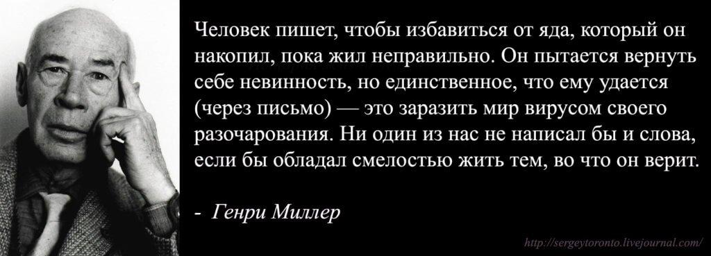 Цитаты Генри Миллера