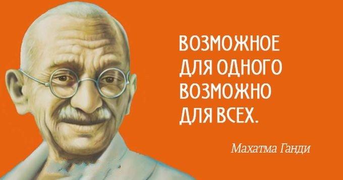 Цитаты Махатмы Ганди