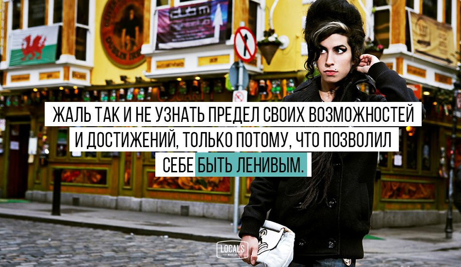 Цитаты Эми Уайнхаус