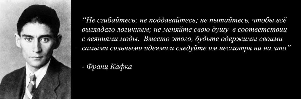 Цитаты Франца Кафки