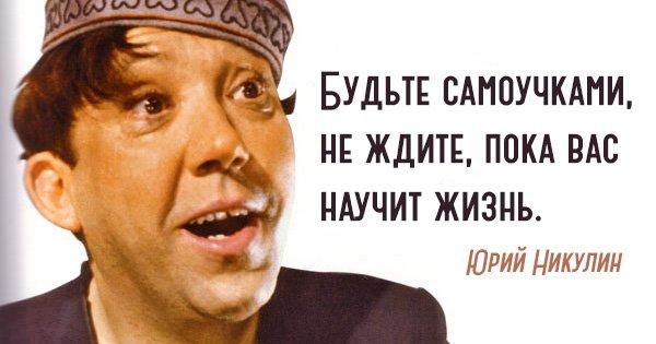 Цитаты Юрия Никулина