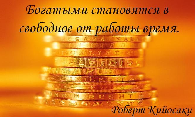 Цитаты про богатство