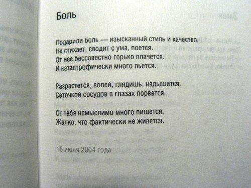 Цитаты Веры Полозковой