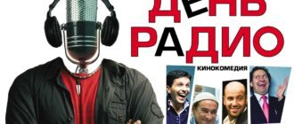 """Цитаты из фильма """"День радио"""" 14"""