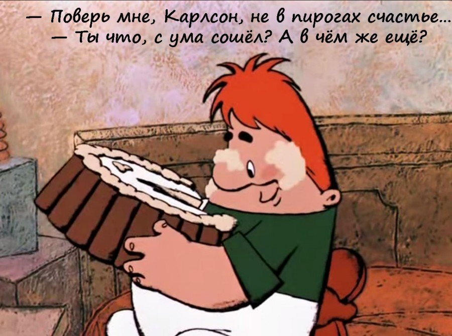"""Цитаты из мультфильма """"Малыш и Карлсон"""""""