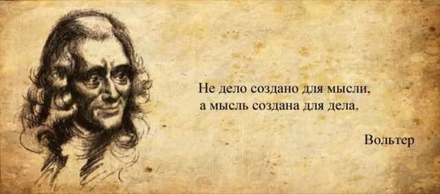 Цитаты Вольтера