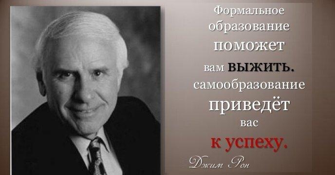 Цитаты Джима Рона