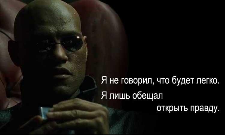 "Цитаты из фильма ""Матрица"""