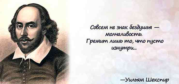 цитаты уильяма шекспира