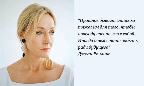 Цитаты Джоан Роулинг