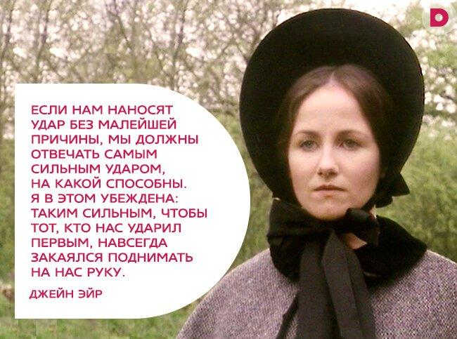"Цитаты из романа ""Джейн Эйр"""