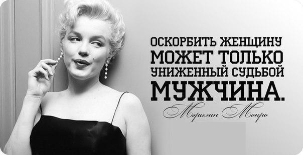 Мэрилин Монро фразы