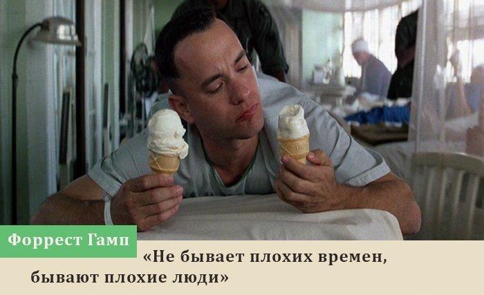 """Цитаты из фильма """"Форрест Гамп"""""""