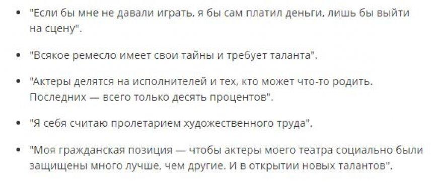 Цитаты Олега Табакова