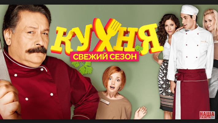 """Цитаты из сериала """"Кухня"""" 1"""