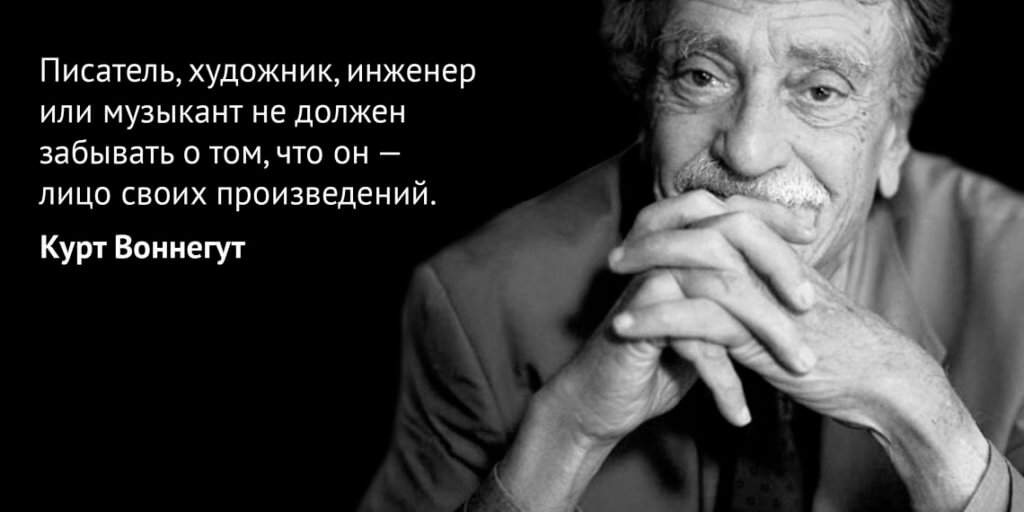 Цитаты Курта Воннегута
