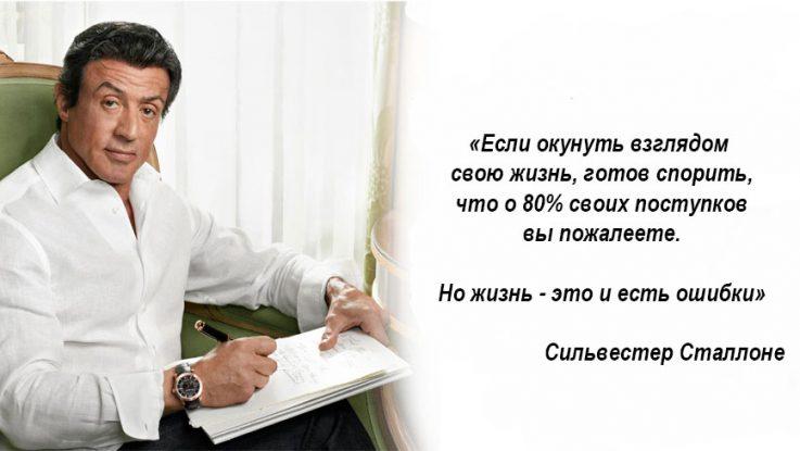 Цитаты Сильвестра Сталлоне