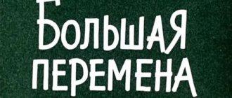 """Цитаты из фильма """"Большая перемена"""" 12"""