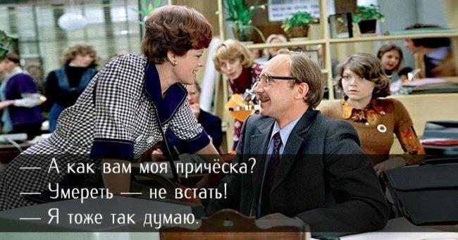 """Цитаты из фильма """"Служебный роман"""""""