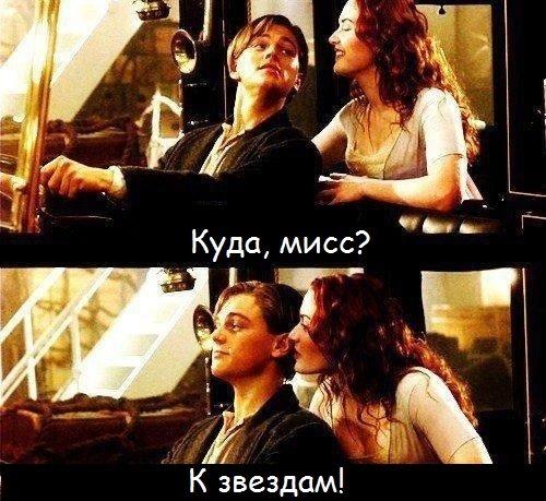 """Цитаты из фильма """"Титаник"""""""