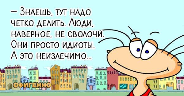 """Цитаты из мультфильма """"Масяня"""""""