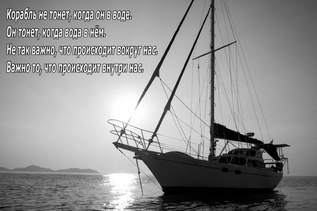 Цитаты про корабли
