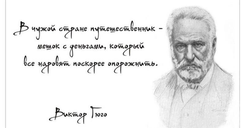 Цитаты Виктора Гюго