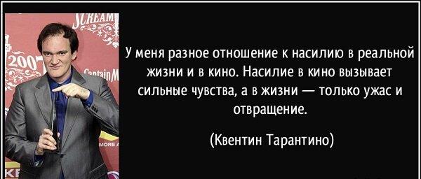 Цитаты Квентина Тарантино