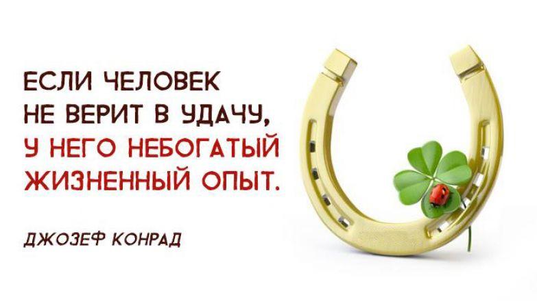 Цитаты про удачу