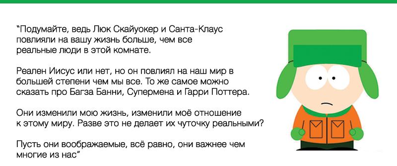 """Цитаты из мультсериала """"Южный парк"""""""