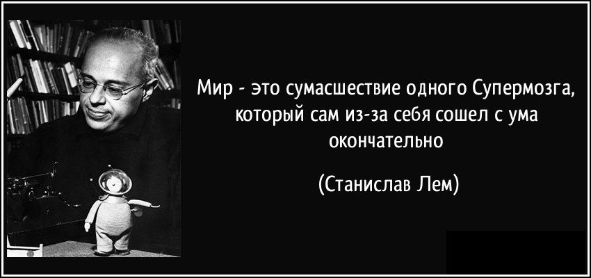 Цитаты Станислава Лема