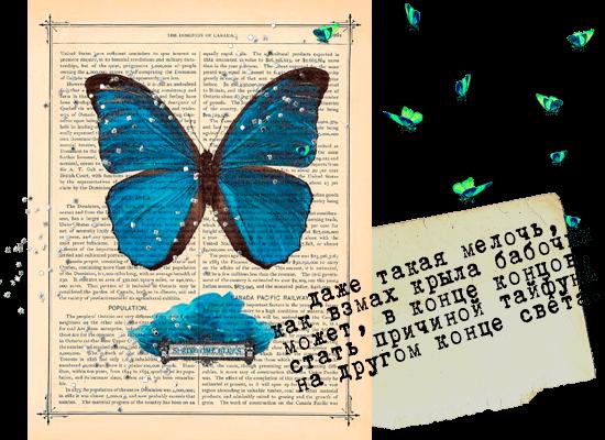 """Цитаты из фильма """"Эффект бабочки"""""""