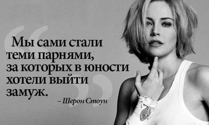 Цитаты Шэрон Стоун