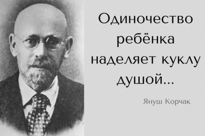Цитаты Януша Корчака