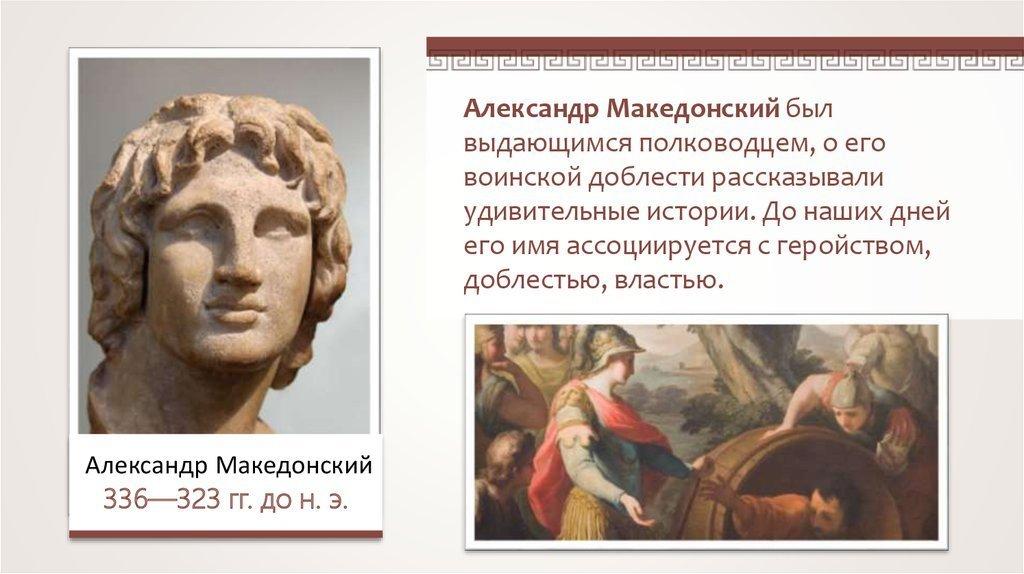 Цитаты Александра Македонского